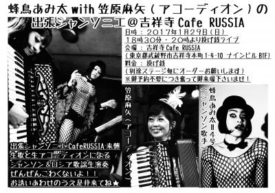 吉祥寺Cafe RUSSIA蜂鳥あみ太with笠原麻矢(acc)投げ銭生演奏