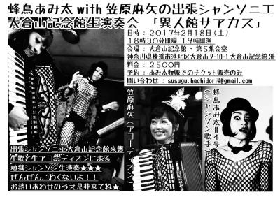 出張シャンソニエ倫巴里・大倉山記念館生演奏会「異人館サアカス」