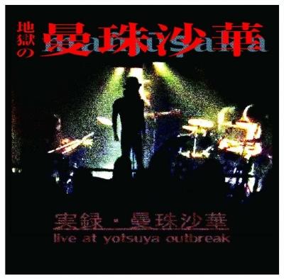 地獄の曼珠沙華「実録・曼珠沙華 live at yotsuya outbreak」