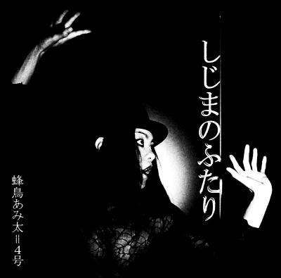 佐藤真也プロデュースミニアルバム「しじまのふたり」