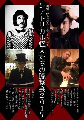 林勇輔×蜂鳥あみ太=4号ツーマンショー「シアトリカル怪人たちの晩餐会2017」