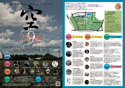 所沢航空公園「空飛ぶ音楽祭2017 SORAフェス」蜂鳥あみ太with笠原麻矢(acc)来襲
