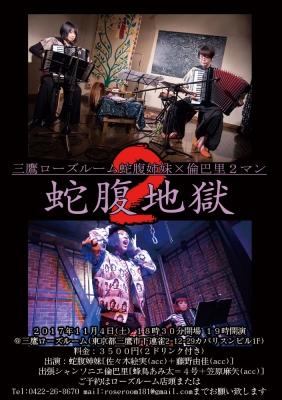三鷹ローズルーム蛇腹姉妹×倫巴里2マン「蛇腹地獄2」