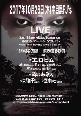 エロヒム×あみ太2マン「In The Darkness〜希望のバーニングライト〜FLOOR SHOW」@中目黒FJs