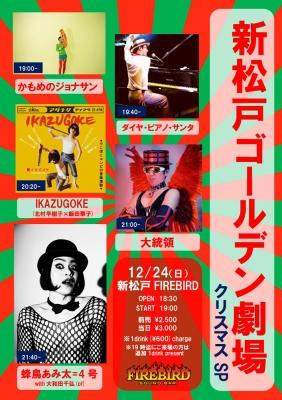 新松戸FIREBIRD「新松戸ゴールデン劇場 クリスマスSP」蜂鳥あみ太with大和田千弘(pf)来襲