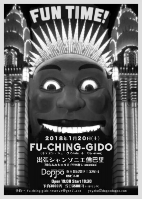 FU-CHING-GIDO×出張シャンソニエ倫巴里2マン@四谷ドッポ