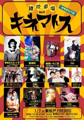 新松戸FIREBIRD雑技道場キネマトス Vol.11 -新春新松戸篇-女豹タッグ来襲