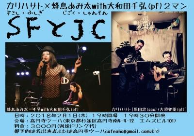 カリハサト×蜂鳥あみ太with大和田千弘(pf)2マン「SFとJC」