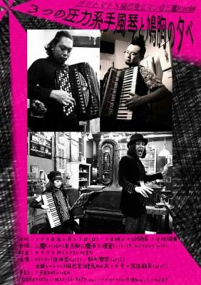 カリトマト×倫巴里2マン「3つの圧力系手風琴と鳩胸の夕べ」@三鷹Rose&M