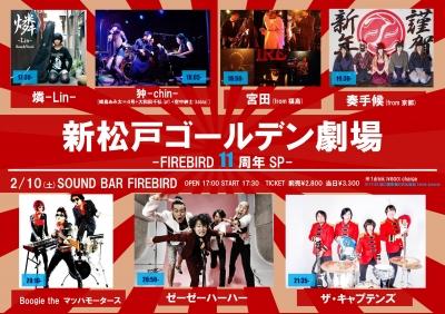 新松戸FIREBIRD「新松戸ゴールデン劇場 -FIREBIRD 11周年SP-」狆来襲