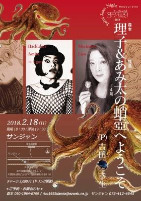 神戸サンジャン「理子&あみ太の蛸壺へようこそ」