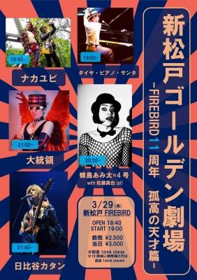 ■新松戸ゴールデン劇場「FIREBIRD11周年 孤高の天才篇」狂犬タッグ来襲