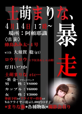 渋谷・阿頼耶識「土萌まりな、暴走」蜂鳥あみ太with大須賀聡(gt)来襲