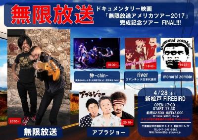 新松戸FIREBIRD無限放送ドキュメンタリー映画「無限放送アメリカツアー2017」完成記念ツアーFINAL!!!狆-chin-来襲