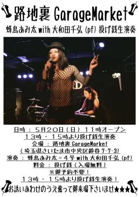 路地裏GarageMarket蜂鳥あみ太with大和田千弘(pf)投げ銭生演奏