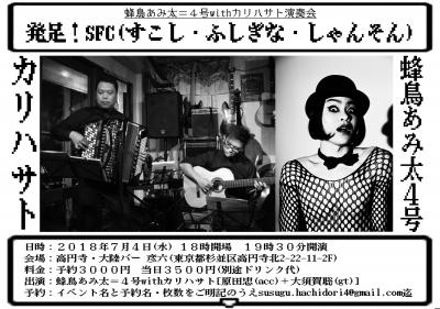 蜂鳥あみ太=4号withカリハサト演奏会「発足!SFC(すこし・ふしぎな・しゃんそん)」