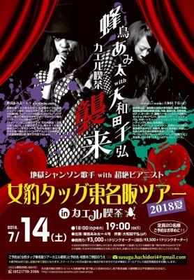蜂鳥あみ太with大和田千弘(pf)の女豹タッグ東名阪ツアー2018夏@名古屋カエル喫茶