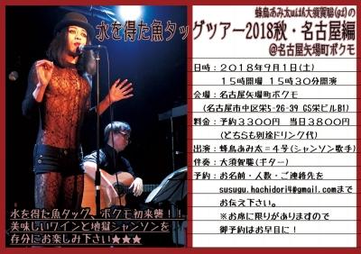 蜂鳥あみ太with大須賀聡(gt)の水を得た魚タッグツアー2018秋@名古屋矢場町ボクモ