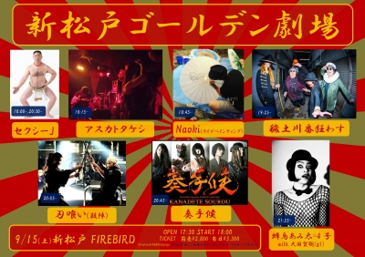 新松戸FIREBIRD「新松戸ゴールデン劇場」蜂鳥あみ太=4号with大須賀聡(gt)来襲