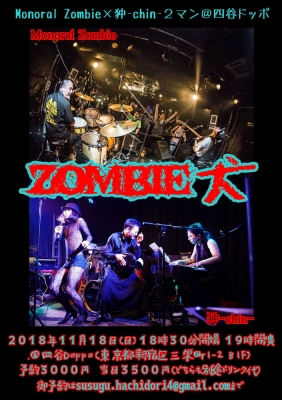 Monoral Zombie×狆2マン「ZOMBIE犬」@四谷ドッポ
