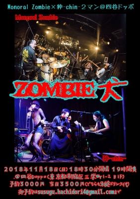 Monoral Zombie×狆2マン「ZOMBIE犬」@四谷ドッポ