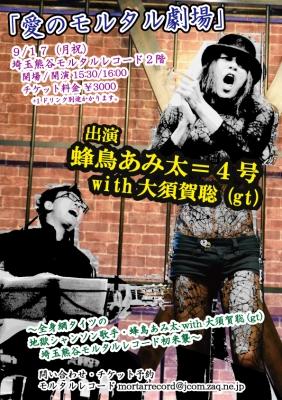 埼玉・熊谷モルタルレコード「愛のモルタル劇場」蜂鳥あみ太with大須賀聡(gt)初来襲