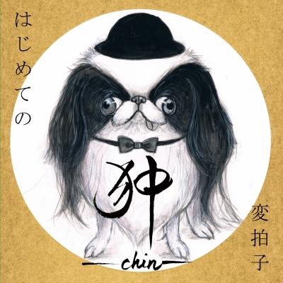 民族系変拍子再構築ユニット狆-chin-初アルバム「はじめての変拍子」9月中旬頃発売予定!WEBショップにて先行予約受付中!