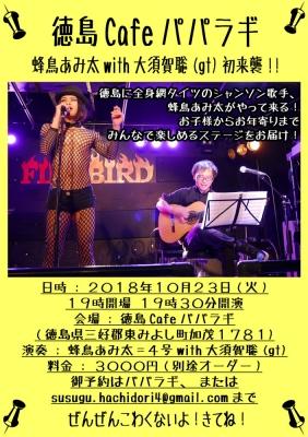 蜂鳥あみ太with大須賀聡(gt)の地獄シャンソン四国ツアー@徳島Cafeパパラギ