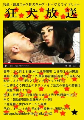 浅草・銀幕ロック狂犬タッグ・トーク&ライブショー「狂犬放送」