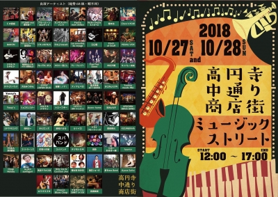 【昼公演】高円寺フェス2018〜中通りミュージックストリート水魚タッグ来襲