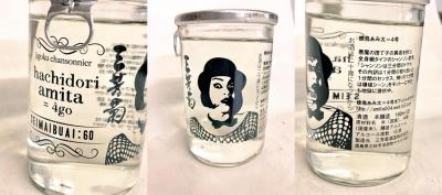 三芳菊酒造×蜂鳥あみ太=4号歌手生活10周年記念ワンカップ