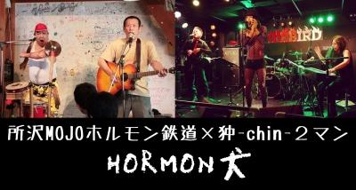 所沢MOJOホルモン鉄道×狆-chin-2マン「HORMON犬」