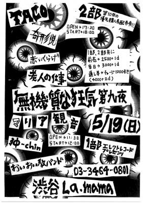 渋谷ラママ「無機質な狂気〜第9夜/第1部〜」狆-chin-来襲