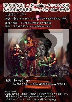 埼玉・熊谷モルタルレコード「熊谷狆百景」民族系変拍子再構築ユニット狆-chin-初来襲