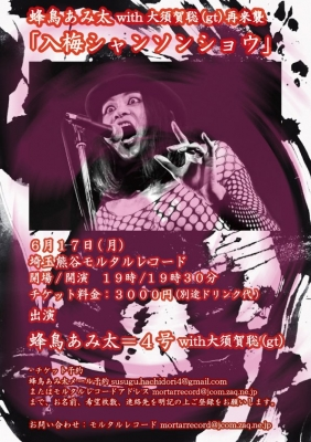 埼玉・熊谷モルタルレコード「入梅シャンソンショウ」蜂鳥あみ太with大須賀聡(gt)再来襲