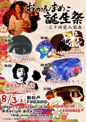 新松戸FIREBIRD「おかんまめこ誕生祭-三十路突入前夜-」伴奏:佐藤真也(pf)
