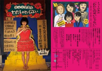 西麻布・新世界ミュージカル「わたしのせいじゃない」蜂鳥あみ太・大須賀聡(gt)出演