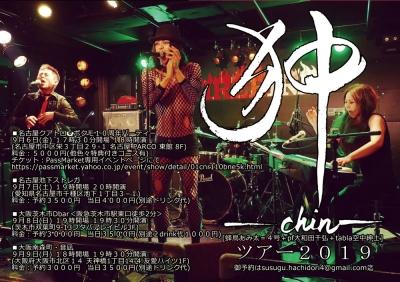 民族系変拍子再構築ユニット狆-chin-「はじめての変拍子リリースツアー名古屋ストレガ変」