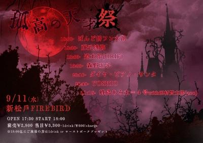 新松戸FIREBIRD「新松戸 孤高の天才祭」伴奏:田村賢太郎(acc)