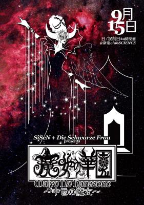 新宿club SCIENCE SiSeN + Die Schwarze Frau presents「魔女の華園 〜中世の魔女〜~Medieval Witches ~」伴奏:大須賀聡(gt)