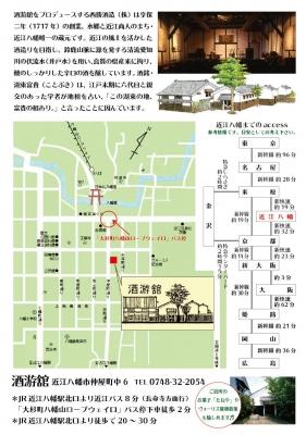 滋賀近江八幡・酒游舘「ポンシュール酒游舘」伴奏:吉田幸生(pf)