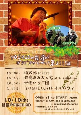 新松戸FIREBIRD「新松戸ゴールデン劇場〜YOSHIOの友達がボリビアからやって来る!!! 篇」