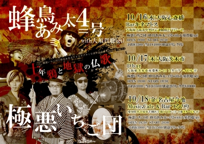 極悪いちご団×蜂鳥あみ太with大須賀聡(gt)「十年鴉と地獄の仏歌ツアー名阪編」