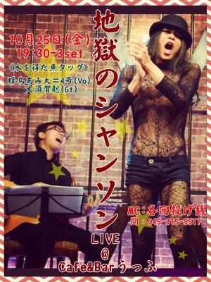 野毛うっふ「蜂鳥あみ太=4号with大須賀聡(gt)地獄シャンソン投げ銭生演奏」