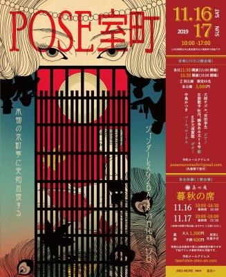 京都・生谷家(万や)大前チズル主催「POSE室町」水魚タッグ来襲
