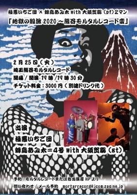 極悪いちご団×蜂鳥あみ太=4号with大須賀聡(gt)2マン「地獄の股旅2020〜熊谷モルタルレコード変」