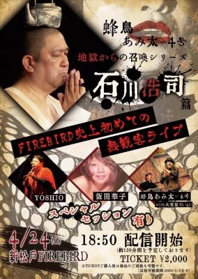 4/24(金)新松戸FIREBIRD 出演:石川浩司、飯田華子、YOSHIO、水魚タッグ ※FIREBIRDツイキャスページより