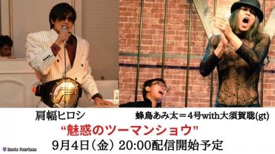 本八幡ルート14肩幅ヒロシ×蜂鳥あみ太=4号with大須賀聡(gt)「魅惑のツーマンショウ」