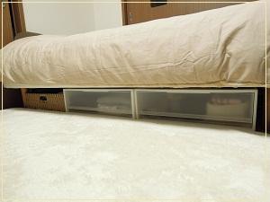 ベッドの下には、ポリプロピレンの収納ケースワイドを6個。