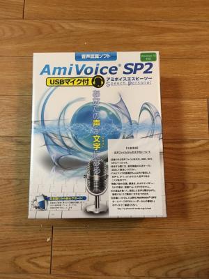 Ami voice